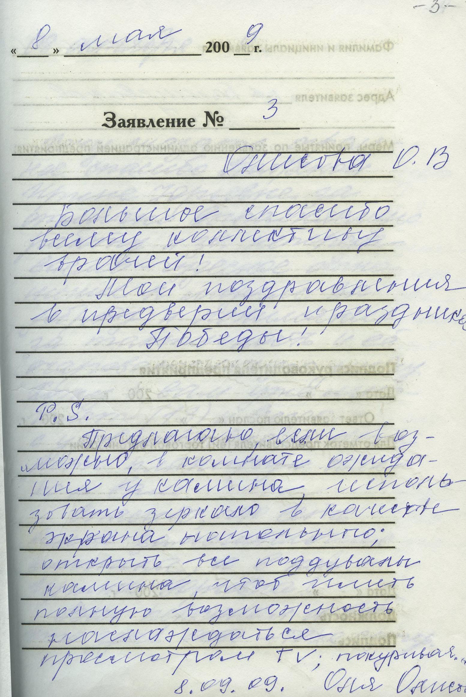Крымская городская поликлиника запись к врачу онлайн я